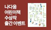 <헷갈리는 미로 나라> 출간 이벤트 (행사도서 구매 시 '핸드 타월'선택(포인트 차감) )