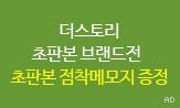 [더스토리] 초판본 브랜드전 (행사 도서 2만원이상 구매시 '점착메모지'선택(포인트차감))