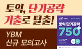 [YBM] 토익 시리즈 이벤트(YBM 실전 모의고사(1회분) 혜택(포인트차감))