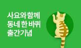 『사요와 함께 동네 한 바퀴』 출간 이벤트(고양이 자석 혜택(포인트차감))