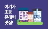 [키출판사] 초등 국어 다시리즈 이벤트(행사 도서 구매 시 'L홀더'선택(포인트차감))