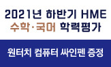 [천재교육] 2021 하반기 HME 학력평가 이벤트(원터치 컴퓨터 사인 선택(행사도서 2권 이상 구매시))