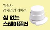 [김영사] 경제경영 기획전(심 없는 스테이플러 선택(행사 도서 구매시))