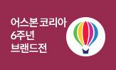 [어스본 코리아] 6주년 기념 브랜드전 (1만 5천원 이상 구매시 '물병 스트랩' 선택, 3만원 이상 구매시 '고리수건' 선택)
