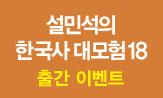 <설민석의 한국사 대모험 18> 출간 이벤트 (행사도서 포함 시리즈 도서 25,000이상 구매 시 '리유저블 컵'선택(포인트 차감) )