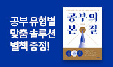 <공부의 본질> 출간 이벤트(공부유형테스트&맞춤솔루션 증정(행사도서구매시 책과랩핑))