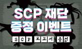 <SCP 재단> 사은품 증정 이벤트(행사도서 구매 시 '내가 만드는 SCP보고서'선택(포인트 차감) )