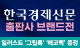 [한국경제신문] 브랜드전 (그립톡 / 에코백 선택(행사도서 1만원 이상 / 2만원 이상 구매 시))