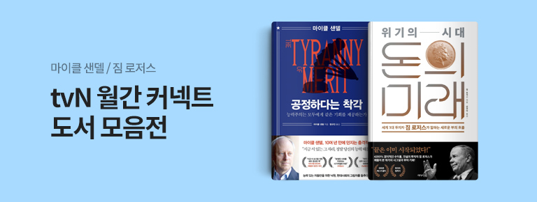 tvN 월간 커넥트 도서모음전