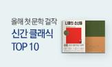 문학 신간 클래식 TOP 10(행사도서 구매 시 굿즈 선)