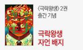 [교보단독]<극락왕생.2> 출간 기념 이벤트(극락왕생 '자언' 배지 (행사도서 포함 만화분야 1만원 이상 구매시))