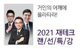 교보문고 2021 재테크 랜선특강(투자거인들의 재테크 랜선특강 사전접수!)