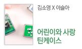 [김소영X이슬아] 어린이라는 세계에서 부지런히 사랑하기(틴케이스 선택 (행사도서 포함 구매시) )
