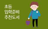 2021 초등 입학 기획전(그림작가 책봉투+스티커세트)
