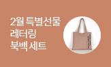 2월 특별선물 X 레터링 북백 세트 (레터링 북백 세트 선택(행사도서 포함, 국내도서 5만원 이상 구매시 포인트차감))