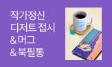 [작가정신] 브랜드전(디저트접시 & 북필통 & 머그 선택 (행사도서 포함 구매시))