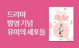 교보문고 단독 <유미의 세포들> 드라마 방영 기념 이벤트(유미의 세포들 데코스티커 (2종 중 택1, 행사도서 포함 2만원 이상 구매시))