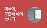 <외국어, 꾸준히 해야 늡니다>(데스크문구세트(2권↑, 포인트차감))