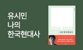 나의 한국현대사 출간 이벤트(금속 명함꽂)