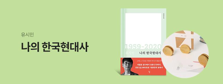 나의 한국현대사 출간 이벤트