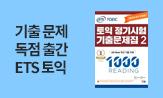 [YBM] ETS 토익 시리즈(3종 단독 혜택(포인트차감))
