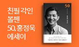 <50> 홍정욱 에세이 출간 기념 이벤트(행사도서 구매시 친필 각인 볼펜 사은품 선택)