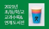 2021 초등 교과수록&연계도서전(대상도서 포함 행사분야(유아, 어린이) 3만원 이상 구매 시 '휴대용 컵세트')