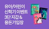 2021 어린이군 신학기 이벤트(3단 목걸이 지갑/ 용돈기입장)