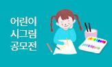 제1회 교보문고 어린이 시화공모전(전시x상금)(제1회 교보문고 어린이 시화공모전(전시x상금))