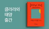 『클라라와 태양』출간 이벤트(패브릭 포스터(『클라라와 태양』 포함 소설 2만 5천원 구매 시))