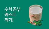 교보 단독! <이과형 두뇌 활용법> 이벤트(교보 단독 수학공식 유리컵)