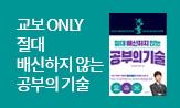 [교보단독] 공부의 기술 X 스탠딩클립보드(스탠딩클립보드 선택 (행사도서 구매시))