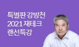 2021 재테크 랜선특강 특별판(강방천 회장 교보단독 랜선특강!)