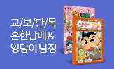 교보단독! 흔한남매 & 엉덩이탐정 이벤트(각 시리즈도서 1권 이상 구매 시 '캐릭터 굿즈(택1)')