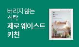 <제로 웨이스트 키친> 단독 기획전(소창 행주 선택(행사도서 포함 2만원 이상 구매 시 포인트 차감))
