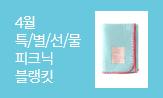 4월 특별선물 x 피크닉 블랭킷(피크닉 블랭킷(5만원↑)+콜드컵&드링크백(3만원↑)(포인트차감))