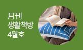 월간 생활책방 4월호(독서가를 위한 북쿠션 커버(생활책방 이벤트 참고))