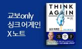 싱크 어게인 X 노트(노트 선택 (행사도서 구매시))