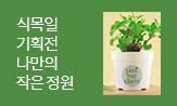 식목일 기획전(레몬밤그로우팟/나무명함꽂이/친환경설거지)