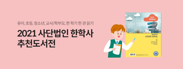 2021 한국학교사서협회 추천도서전