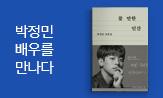 [박정민 배우]를 만나다(키티버니포니 파우치 선택 (행사도서 포함 국내도서 2만원 이상 구매시))