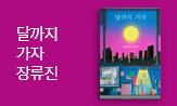[한국문학 작가룸] 장류진(친필 사인 인쇄본+태블릿 파우치)