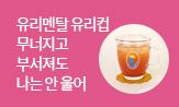 [교보단독] 자기계발 X 유리멘탈(유리컵 선택 (행사도서 포함 3만원 이상 구매시))