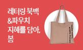 지혜를 담아, 봄(인문교양 추천도서 3만원 이상 구매 시 레터링 북백&파우치)
