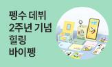 펭수 데뷔 2주년 기념 힐링바이펭(행사도서 포함 3만원 이상 구매시 선택)