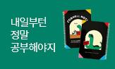 내일부턴 정말 공부해야지(코넬 스타일 노트(2권↑, 포인트차감))