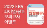 EBS 파이널/봉투 모의고사 이벤트(6공바인/클리어화일/텀블러 선택(EBS 고등 참고서 1~3만원 이상 구매 시)