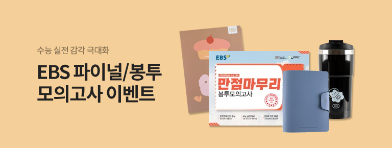 2022 EBS FINAL 실전모의고사/수능특강 이벤트