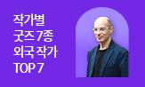 [스페셜] 외국☆작가 TOP 7 (스타 외국 작가 TOP 7 x 작가별 굿즈)