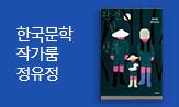 [한국문학 작가룸] 정유정([완전한 행복] 펜슬 파우치)